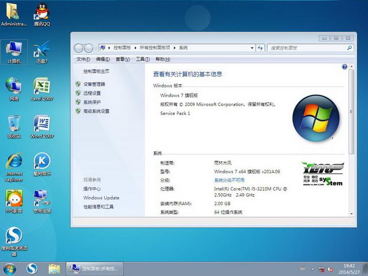 雨木风林 Ghost Win7 x64 SP1 装机版 2014.06